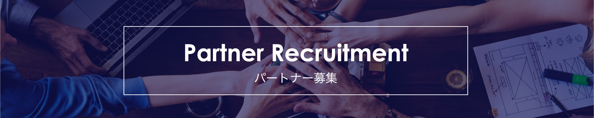 パートナー募集 -Partner Recruitment-